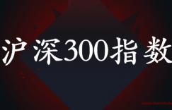 沪深300指数是什么意思?(新手应该怎么理解)