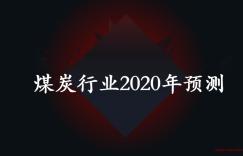 煤炭行业2020年预测