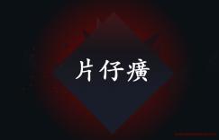 药中茅台-林园减持片仔癀( 林园资产配置)